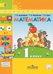 Математика 1 класс Перспектива Учебник в 2 частях комплект Дорофеев ГВ Миракова ТН Бука ТБ