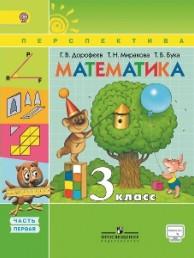 Математика 3 класс Перспектива Учебник 1-2 часть комплект Дорофеев ГВ Миракова ТН Бука ТБ