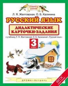 Русский язык Дидактические карточки задания 3 класс Планета знаний Пособие Желтовская ЛЯ