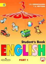 Английский язык 3 класс Учебник 1-2 часть комплект Верещагина ИН Притыкина ТА