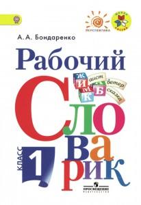 Рабочий словарик 1 класс Учебное пособие Бондаренко АА 0+