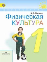 Физическая культура 1 класс Перспектива Учебник Матвеев АП