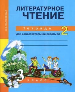Литературное чтение Тетрадь для самостоятельной работы 3 класс Перспективная начальная школа Рабочая тетрадь 1-2 часть комплект Малаховская ОВ 6+