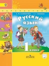 Русский язык 1 класс Учебник Перспектива Климанова ЛФ Макеева СГ