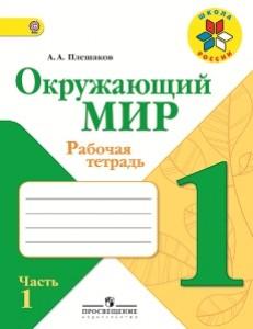 Окружающий мир 1 класс Школа России Рабочая тетрадь 1-2 часть комплект Плешаков АА 0+