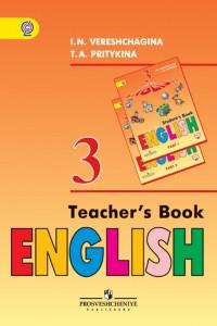 Английский язык Книга для учителя 3 класс Пособие Верещагина ИН Притыкина ТА 16+