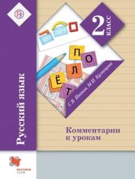 Русский язык 2 Класс Комментарии к урокам Пособие Иванов