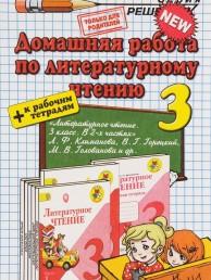 Домашняя работа по литературному чтению 3 Класс к учебнику Климанова Пособие Птухина