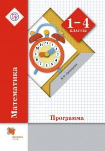 Математика 1-4 классы Начальная школа XXI века Программа Пособие с CD диском Рудницкая ВН