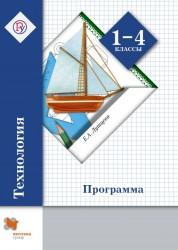 Технология Программа 1-4 класс Начальная школа XXI века Методическое пособие с CD диском Лутцева ЕА