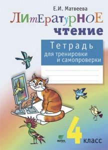 Литературное чтение 4 Класс Тетрадь для тренировки и самопроверки Матвеева