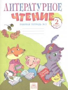Литературное чтение 2 класс Рабочая тетрадь 1-2 часть комплект Самыкина СВ