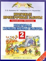 Итоговые проверочные работы Русский язык Математика Итоговая комплексная работа 2 класс Планета знаний Пособие Калинина ОБ