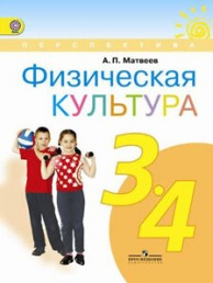 Физическая культура 3-4 класс Перспектива Учебник Матвеев АП