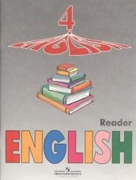 Английский язык 4 класс Книга для чтения Верещагина ИН Афанасьева ОВ 0+