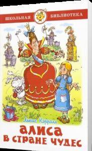Алиса в стране чудес Книга Кэрролл Льюис 6+