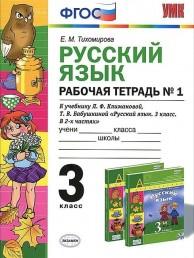 УМК Русский язык 3 Класс Рабочая тетрадь к учебнику Климановой в 2 частях Комплект Тихомирова