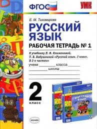 УМК Русский язык 2 Класс Рабочая тетрадь к учебнику Климановой в 2 частях Комплект Тихомирова