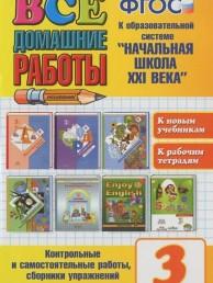 Все домашние работы 3 Класс Начальная школа XXI века ФГОС Пособие Бахтина