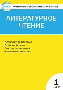 КИМ Литературное чтение 1 Класс Пособие Кутявина