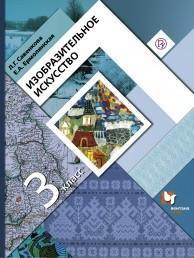 Изобразительное искусство 3 класс Начальная школа XXI века Учебник Савенкова ЛГ Ермолинская ЕА