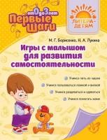 Игры с малышом для развития самостоятельности Книга Борисенко