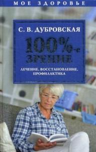 100% зрение Лечение восстановление профилактика Мое здоровье Книга Дубровская Светлана 12+