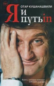 Я и путьin Книга Кушанашвили 5-271-45730-2