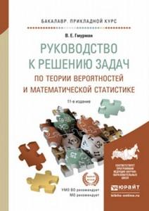 Руководство к решению задач по теории вероятностей и математической статистике Учебное пособие Гмурман ВЕ