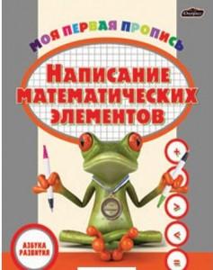 Написание математических элементов Рабочая тетрадь Дайлидко