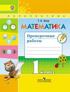 Математика Проверочные работы 1 класс Перспектива Учебное пособие Бука ТБ 0+