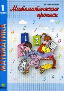 Математические прописи 1 Класс учебное пособие Александрова