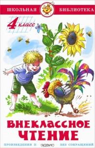 Внеклассное чтение 4 класс Школьная библиотека Книга Юдаева Марина 6+