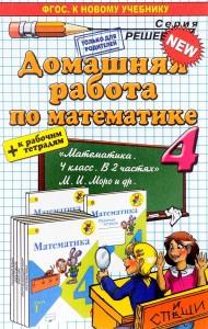 Домашняя работа по математике к учебнику Моро МИ Бантова МА 4 класс Учебное пособие Рудницкая ВН