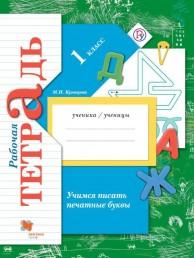 Учимся писать печатные буквы 1 класс Начальная школа XXI века Рабочая тетрадь Кузнецова МИ