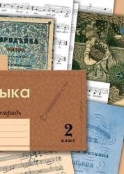 Музыка 2 класс Начальная школа XXI века Рабочая тетрадь Усачева ВО
