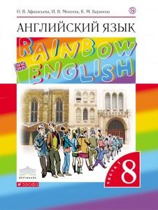 Английский язык Rainbow English 8 класс Учебник + CD в 2 частях комплект Афанасьева ОВ Михеева ИВ Баранова ОВ