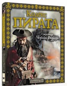 Кодекс пирата Сокровища Черной Бороды Книга Тич Уильям 6+
