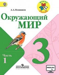 Окружающий мир 3 класс Школа России Учебник в 2 частях комплект Плешаков АА