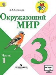 Окружающий мир 3 класс Школа России Учебник 1-2 часть комплект Плешаков АА