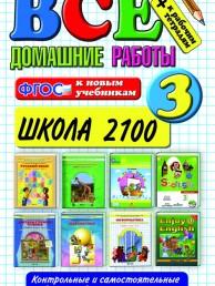 Все домашние работы за 3 Класс Школа 2100 Пособие Веселова