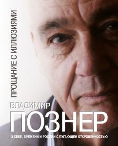 Прощание с иллюзиями Книга Познер Владимир 16+
