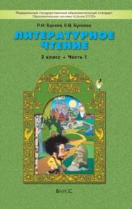 Литературное чтение 2 Класс в 2 частях Комплект учебник Бунеев РН Бунеева ЕВ