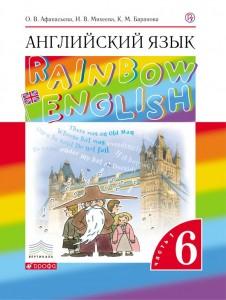 Английский язык Rainbow English 6 класс Учебник 1-2 часть комплект Афанасьева ОВ Михеева ИВ Баранова КМ