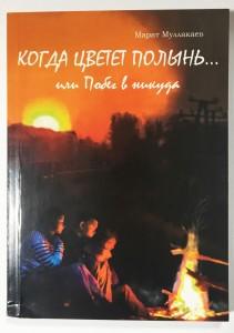 Когда цветет полынь Книга Муллакаев Марат