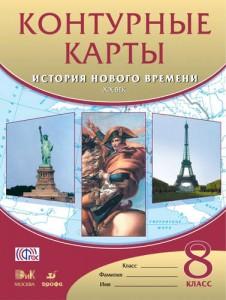 Контурные карты История нового времени XIX век 8 Класс Мартынова