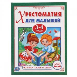 Хрестоматия для малышей 3-4 года Потешки Сказки Стихи  Книга Хомякова Кристина 0+