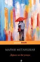Дорога на две улицы Книга Метлицкая Мария 16+