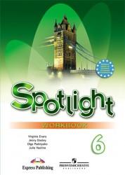 Английский язык Spotlight Английский в фокусе 6 класс Рабочая тетрадь Ваулина ЮЕ Дули Д Подоляко ОЕ 6+