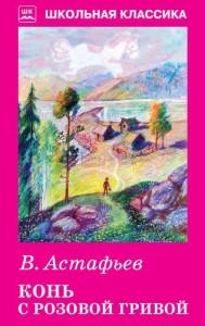 Конь с розовой гривой Школьная классика Книга Астафьев Виктор 12+